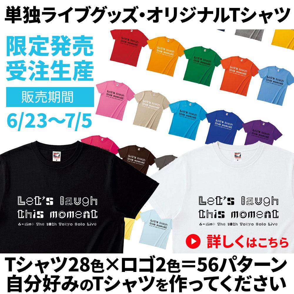 単独ライブオリジナルTシャツ限定発売