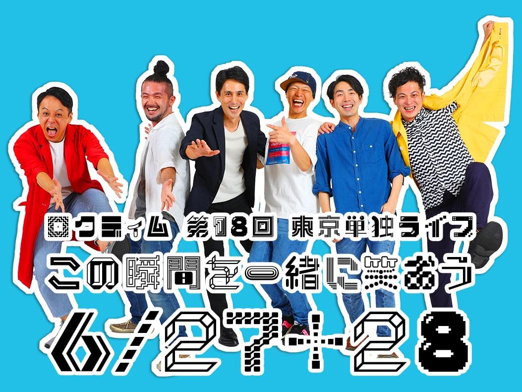 ロクディム 公演について(写真:Junichi Takahashi))
