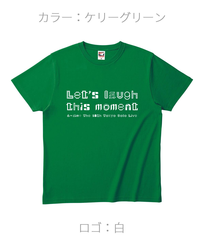 ロクディム|単独公演Tシャツ受注生産|カラー:ケリーグリーン/ロゴ:白