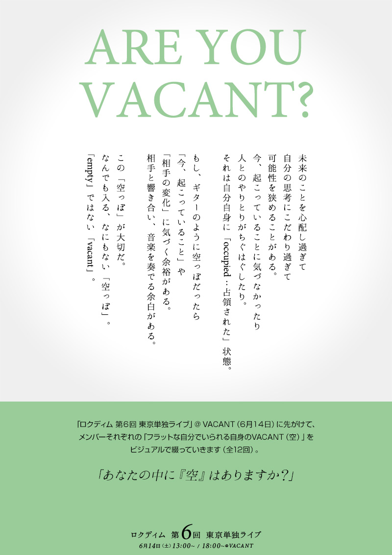 are_you_vacant_000