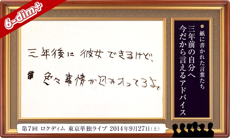 kotoba20140927_hiroshi_04