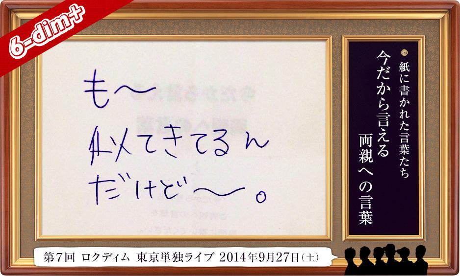 kotoba20140927_jun_02