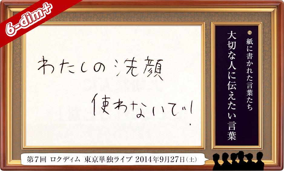 kotoba20140927_jun_04