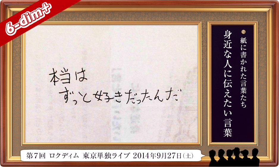 kotoba20140927_ryo_01