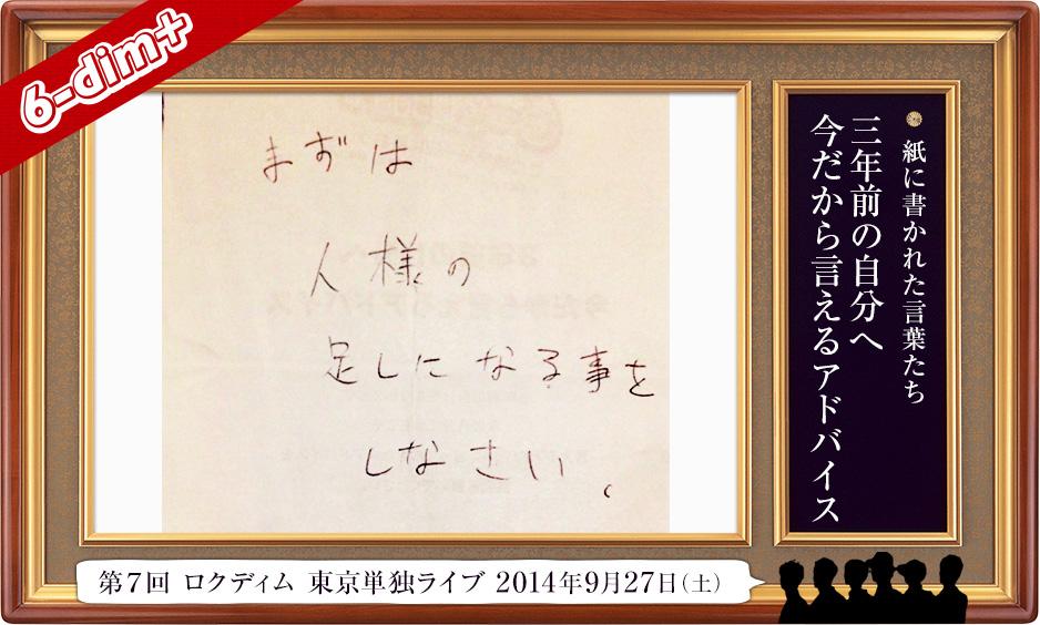 kotoba20140927_takeshi_01