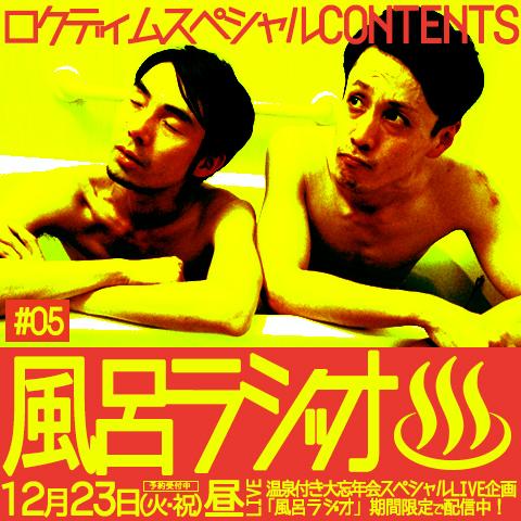 風呂ラジオ#005小田篤史とカタヨセヒロシ
