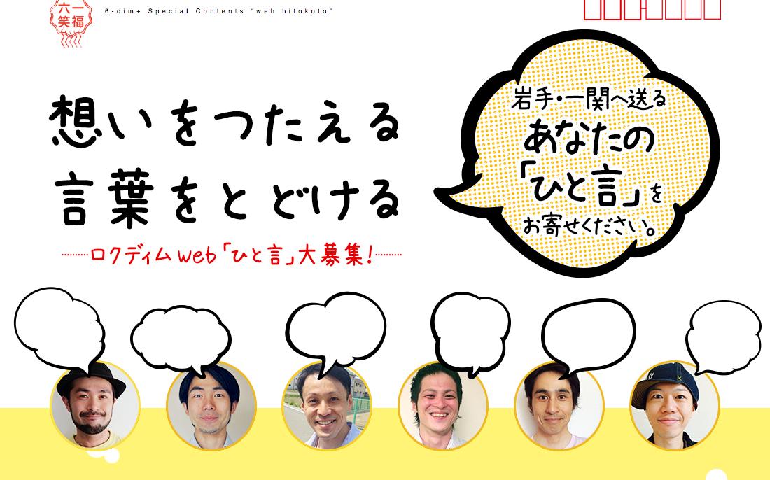 20150522_ichinoseki