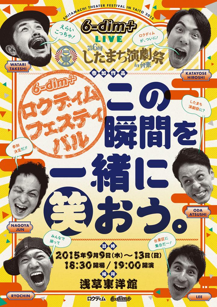 6dim-shitamachi_top