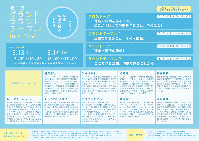 hamanakaaizu_002