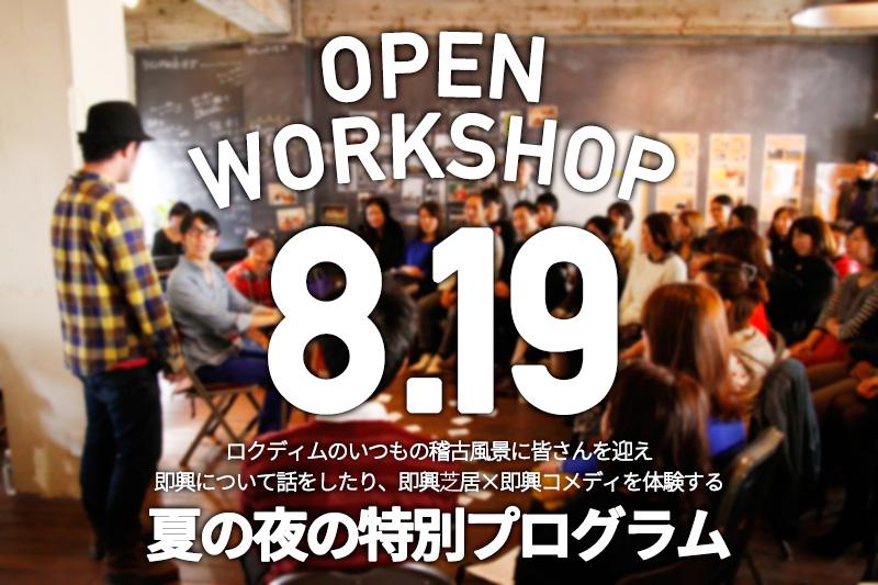 open_ws_002