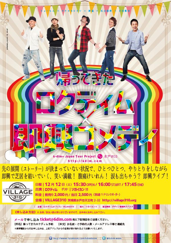 flyer_20151212