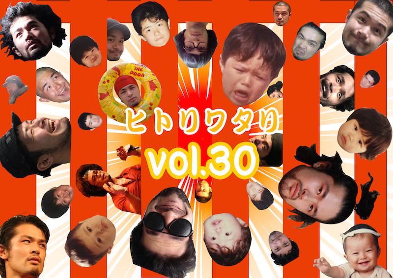 ヒトリワタリ30_small