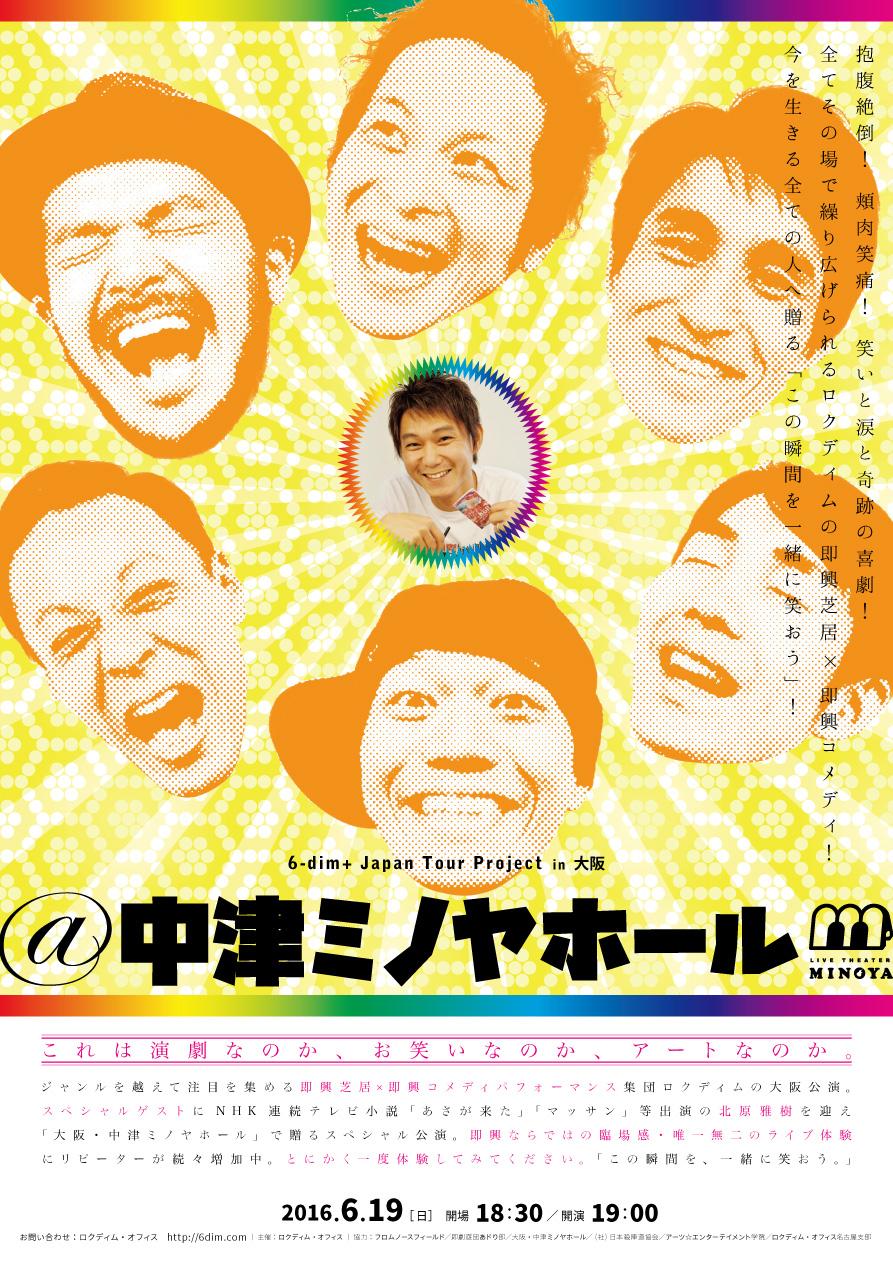 2016_OSAKA_omote