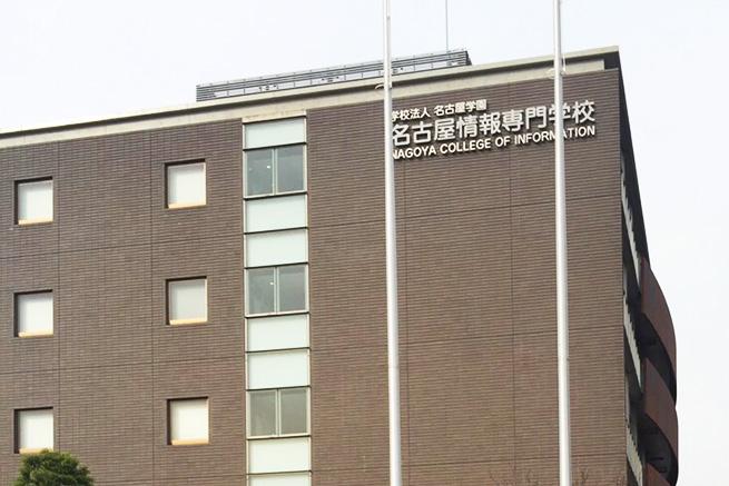 名古屋情報専門学校の外観