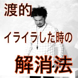 6blog_i_iraira_001