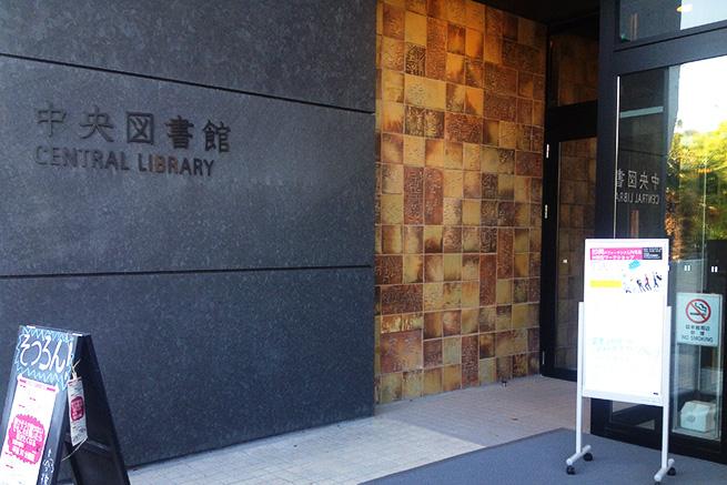 名古屋大学図書館