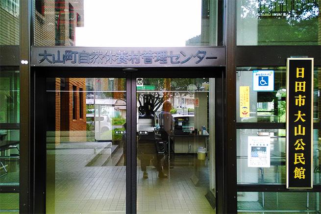 大分県日田市大山公民館