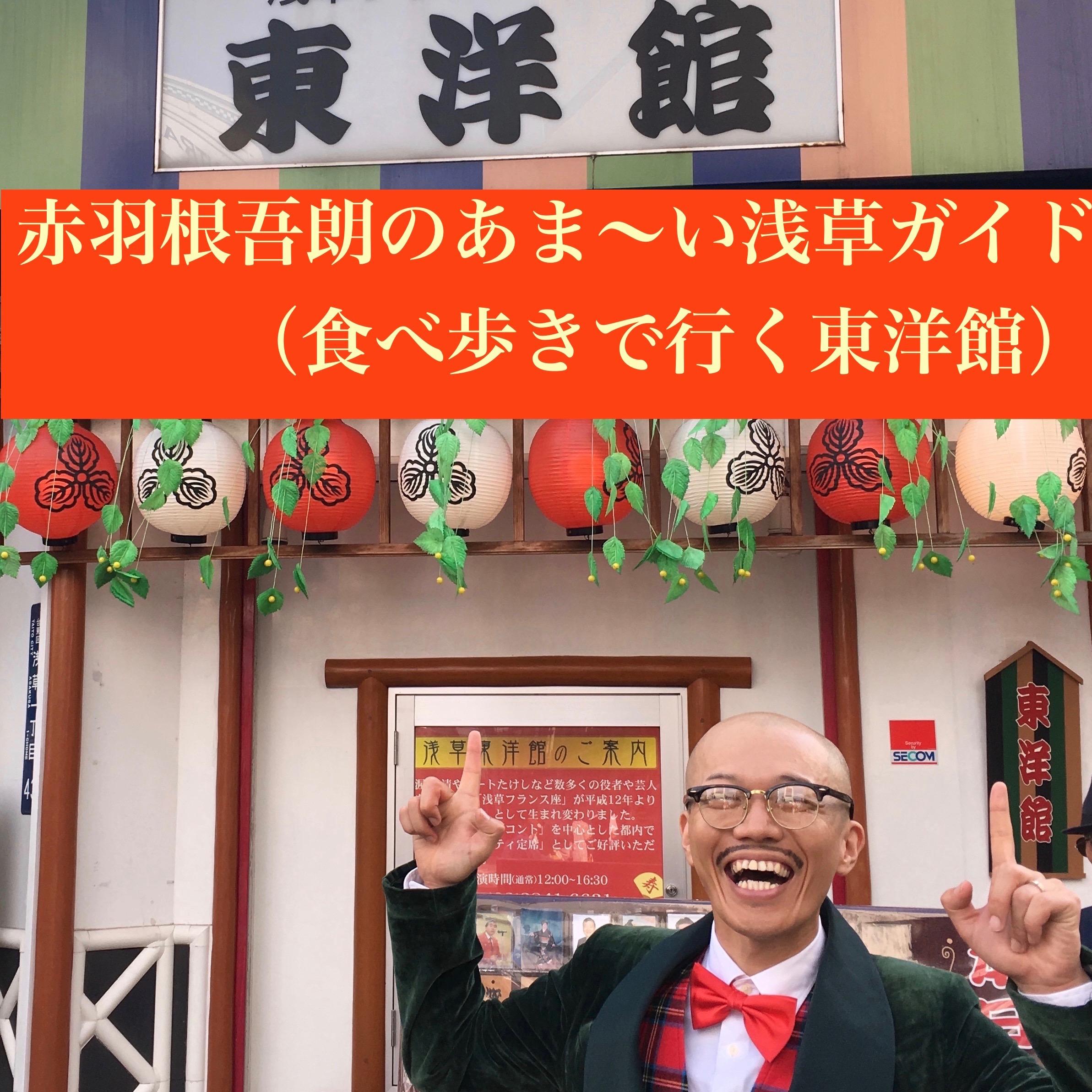 赤羽根吾朗のあま〜い浅草ガイド(食べ歩きで行く東洋館)