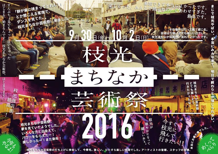 枝光まちなか芸術祭2016