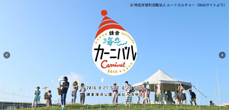 鎌倉 海のカーニバル2016