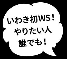 いわき初ワークショップ!