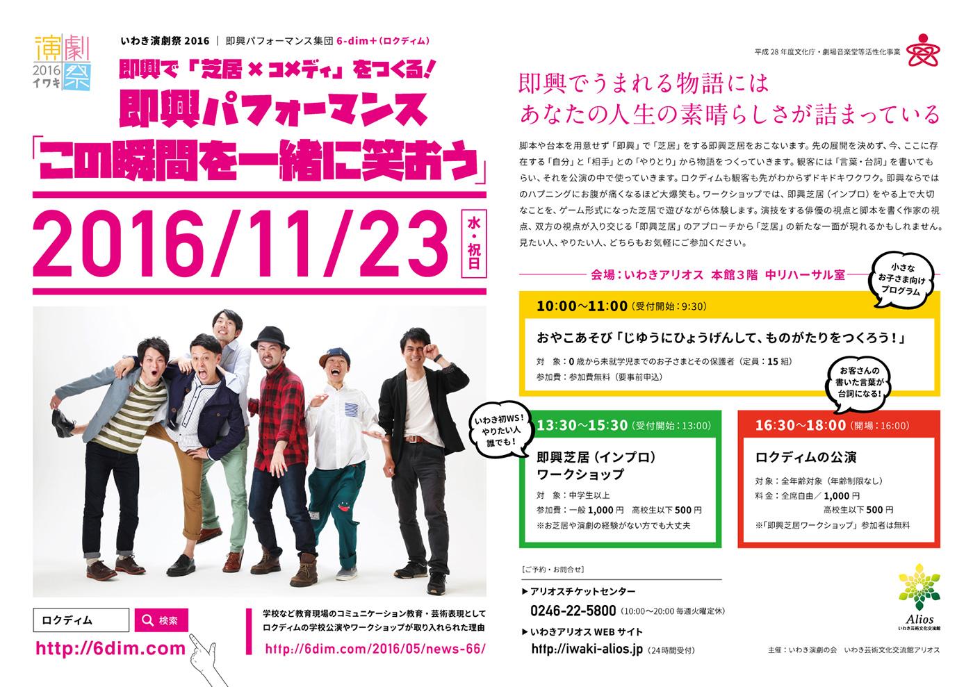 ロクディム@いわき演劇祭2016
