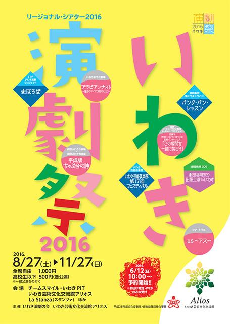 いわき演劇祭2016