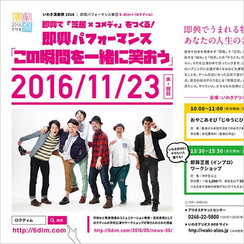 ロクディム@いわき演劇祭
