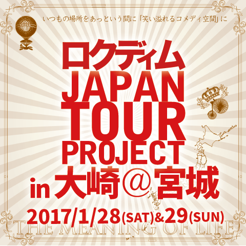ロクディム大崎・宮城でのジャパン・ツアー