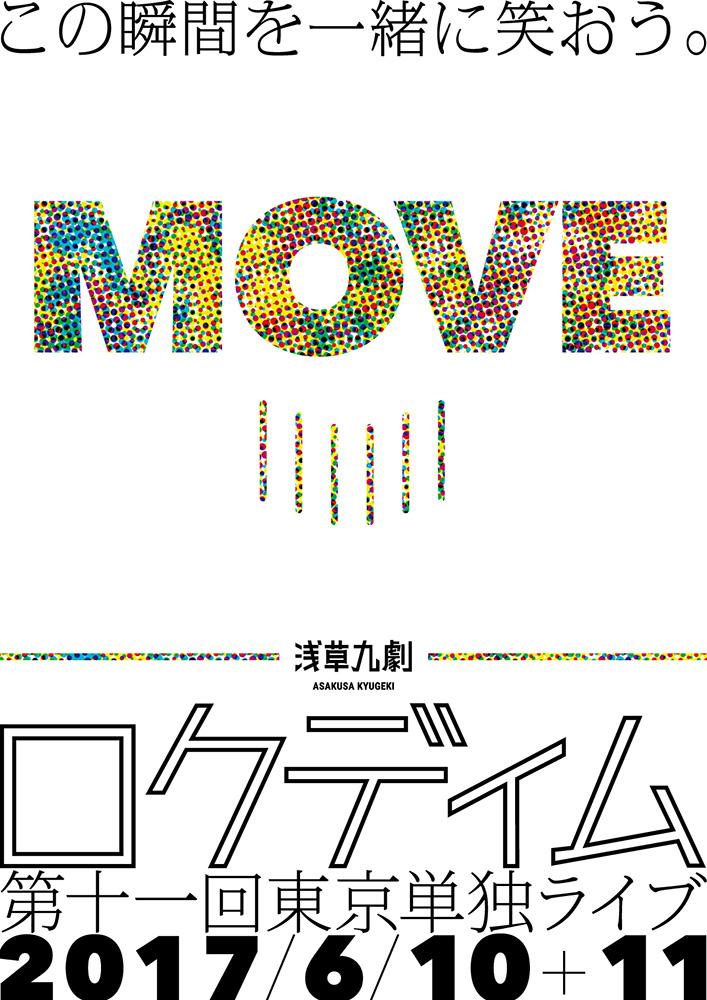 ロクディム第11回東京単独ライブMOVEチラシ表