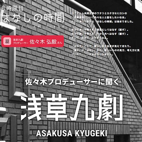 ロクディム対談コンテンツ「佐々木プロデューサーに聞く浅草九劇」