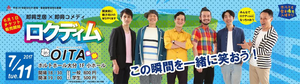 即興芝居×即興コメディ ロクディム公演@ホルトホール大分