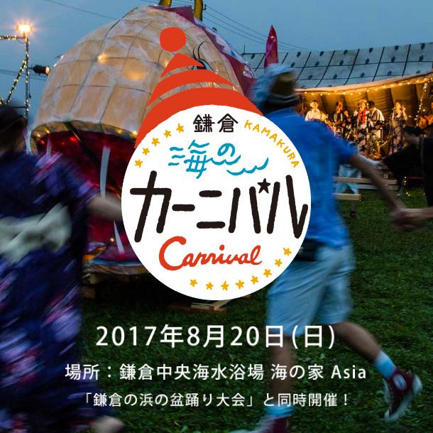 鎌倉 海のカーニバル2017