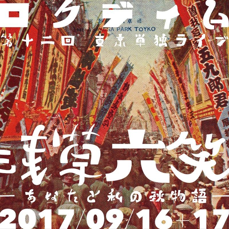 ロクディム 第12回東京単独ライブ 浅草六笑 あなたと私の秋物語