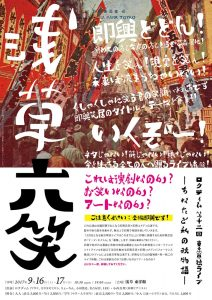 チラシ表面:ロクディム 第12回東京単独ライブ「浅草六笑」あなたと私の秋物語
