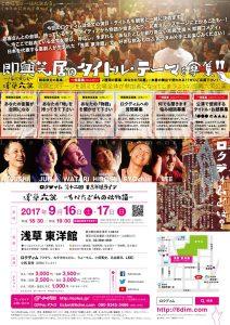 チラシ裏面:ロクディム 第12回東京単独ライブ「浅草六笑」あなたと私の秋物語