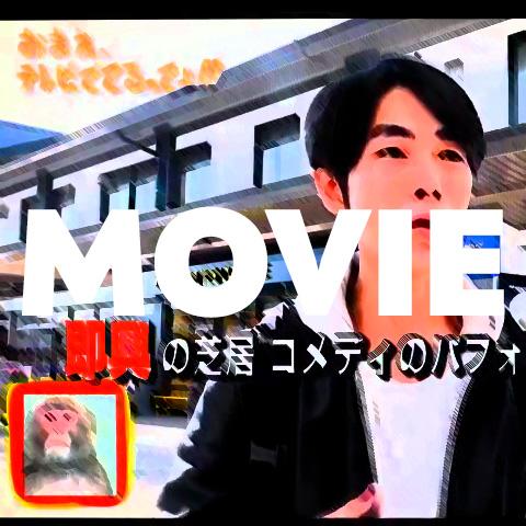 【動画】「おまえテレビでてるってよ!!」テレビ神奈川(TVK:2016年12月31日)