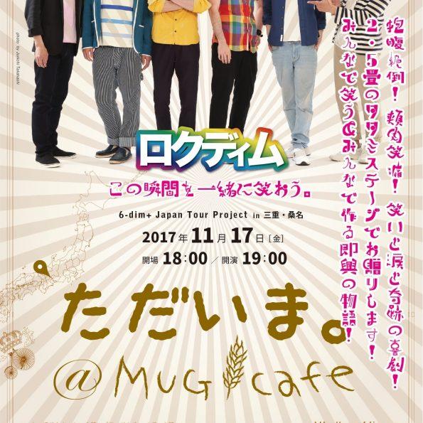 ロクディム Japan Tour Project in 三重・桑名@MuGicae チラシ表