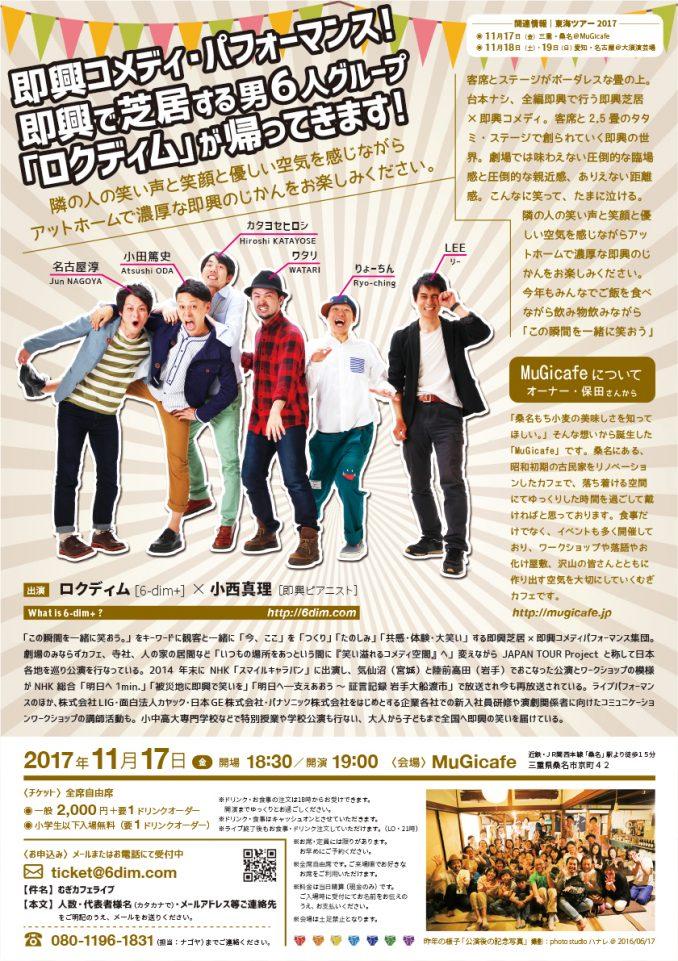ロクディム Japan Tour Project in 三重・桑名@MuGicae チラシ裏