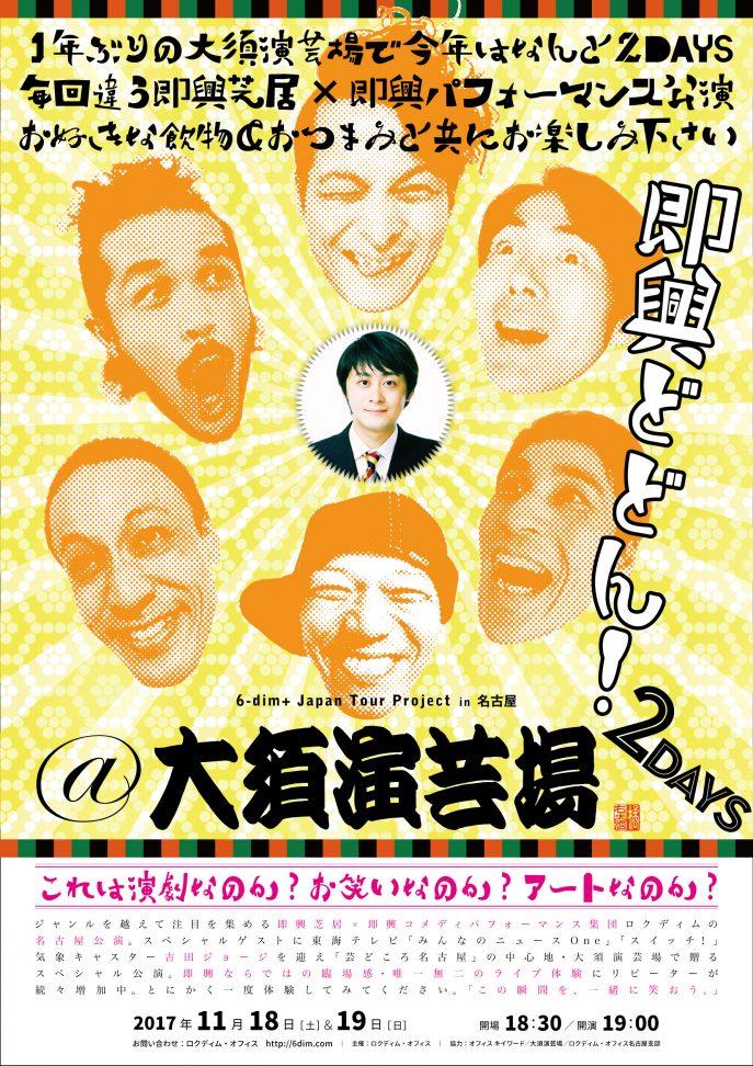 ロクディム Japan Tour Project in名古屋・大須 @大須演芸場 2DAYS チラシ表