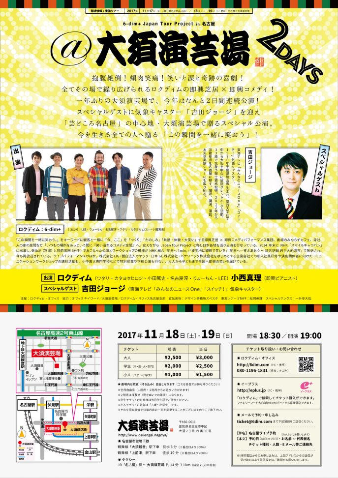 ロクディム Japan Tour Project in名古屋・大須 @大須演芸場 2DAYS チラシ裏