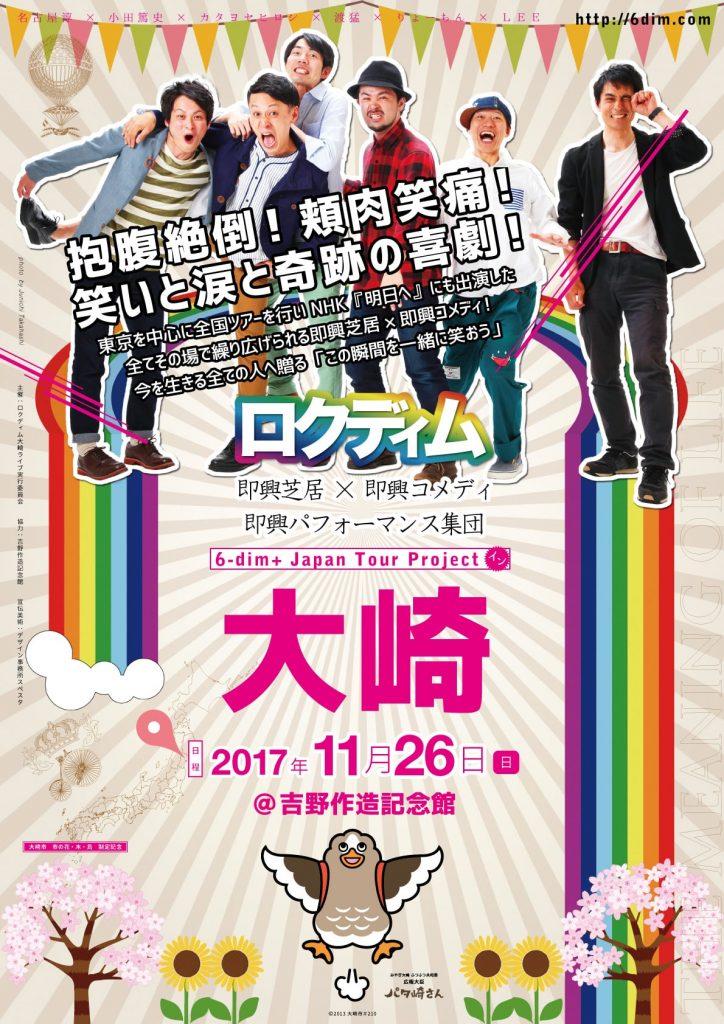 ロクディムジャパンツアープロジェクト in 宮城県大崎市チラシ表