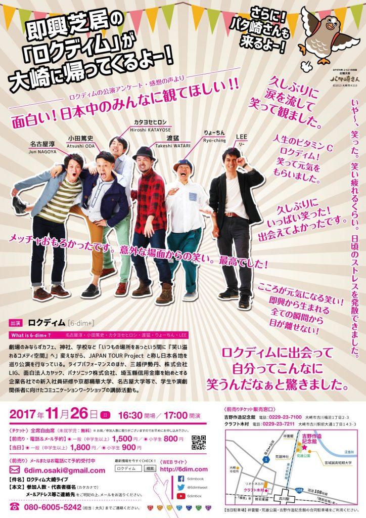 ロクディムジャパンツアープロジェクト in 宮城県大崎市チラシ裏