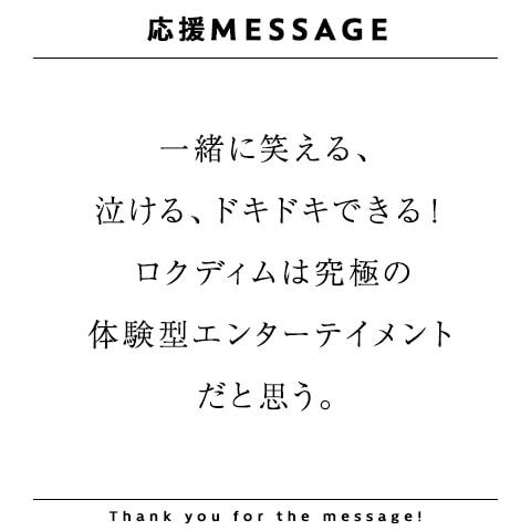 @大須演芸場2DAYS 応援メッセージ 中西晴菜さん