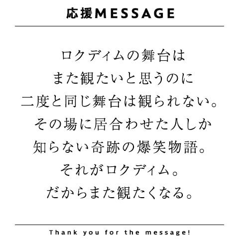 @大須演芸場2DAYS 応援メッセージ 福島智之さん