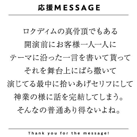 @大須演芸場2DAYS 応援メッセージ 内田寿さん