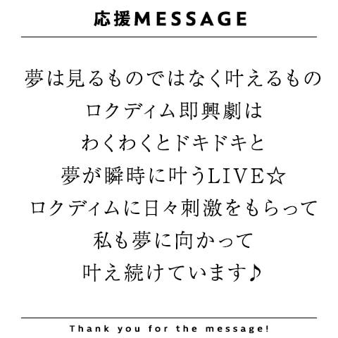 @大須演芸場2DAYS 応援メッセージ 高橋絵美子さん