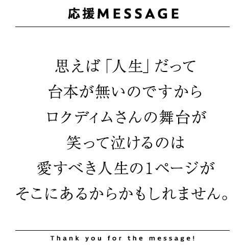 @大須演芸場2DAYS 応援メッセージ 鈴村一也さん