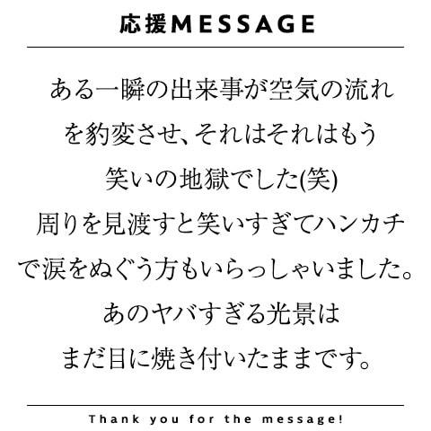 @大須演芸場2DAYS 応援メッセージ 浅井大司さん