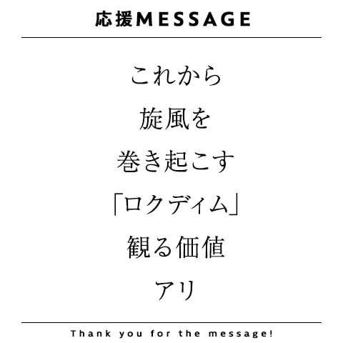 @大須演芸場2DAYS 応援メッセージ 玲奈ママさん